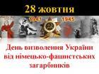 /Files/images/kalendar/День визволення України від німецько-фашистських загарбників.jpg