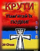 /Files/images/kalendar/День пам'яті героїв Крут.jpg