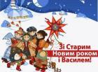 /Files/images/kalendar/Січень_День Василя.jpg